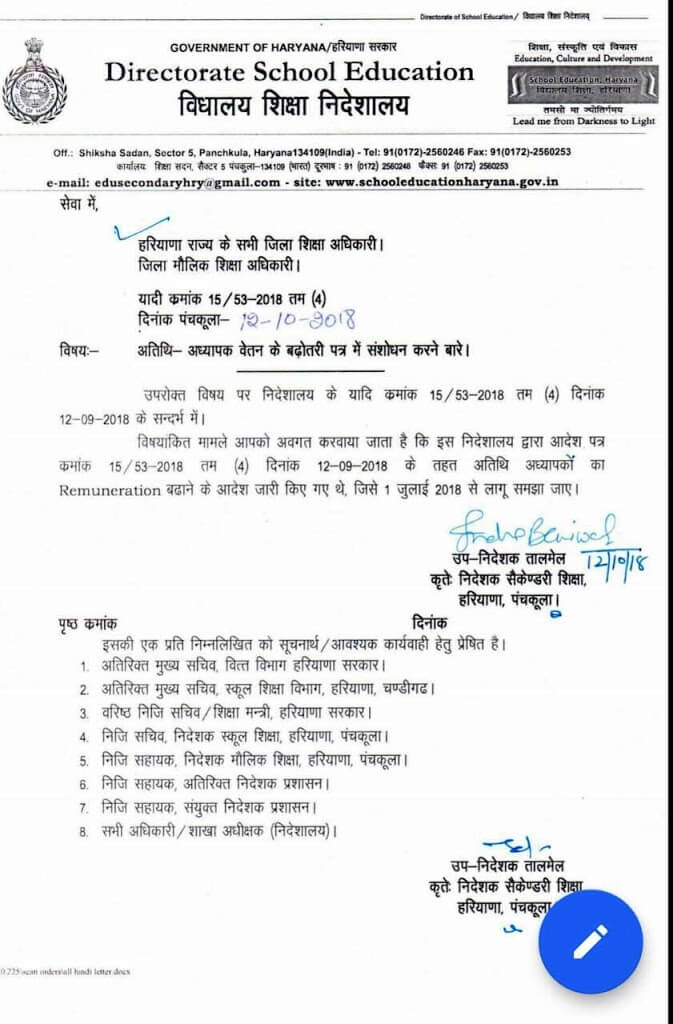Haryana Guest Teacher Salary Increment letter Leave Rules